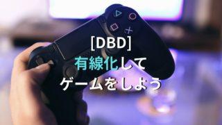 Dbd カク つく ps4